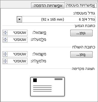 הכרטיסיה 'אפשרויות מעטפה' להגדרת גודל מעטפה וגופני כתובת
