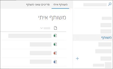 צילום מסך של התצוגה ' משותף איתי ' ב-OneDrive for Business באינטרנט