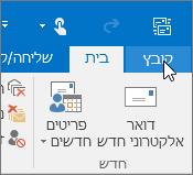 צילום מסך של תפריט 'קובץ' ב- Outlook 2016