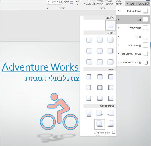 הוסף אפקטים כגון הטלת צל לגרפיקת SVG באמצעות הכלי 'אפקטי גרפיקה'