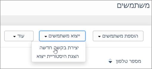 צילום מסך: יצירת בקשה חדשה כדי לייצא משתמשים Kaizala