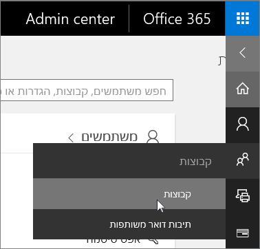 בחר קבוצות בחלונית הניווט הימנית גישה לקבוצות במתחם הדיירים שלך ב- Office 365