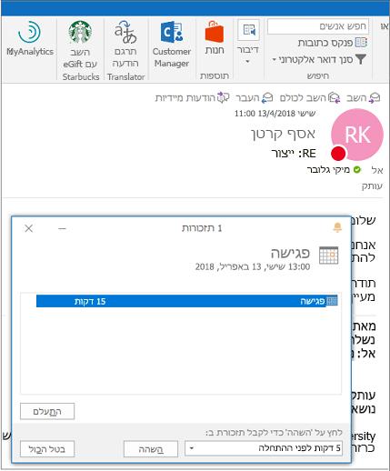 תיבת הדו-שיח ' תזכורת ' בחלק העליון הודעת דואר אלקטרוני של Outlook