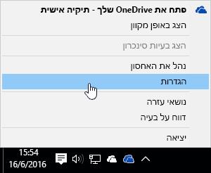 תפריט הלחיצה הימנית עבור סמל OneDrive.