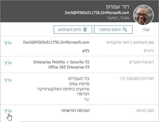 צילום מסך של משתמשים הכניסה מצב ב- Office 365