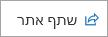 לחצן ' שתף אתר ' באתר תקשורת