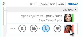 צילום מסך של תפריט 'lync מהיר' כאשר הסמן משתהה על התמונה של איש הקשר