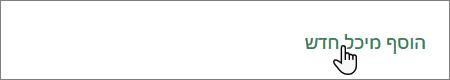 צילום מסך של לחצן 'הוסף מיכל חדש' ב-Planner