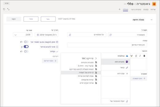 בחירת עמוד במחברת כיתה של OneNote לצורך צירופו למטלה ב- Microsoft Teams