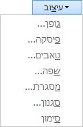 בתיבת הדו-שיח 'חיפוש והחלפה', בחר 'עיצוב' ולאחר מכן בחר אפשרות מתוך הרשימה הנפתחת.