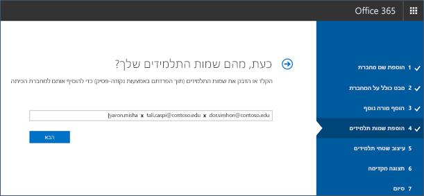 צילום מסך של אופן הוספת שמות התלמידים אל יוצר מחברות.