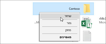 צילום מסך המציג את האפשרות 'שחזר' בסל המיחזור של Windows.
