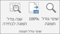 הקבוצה 'שינוי גודל תצוגה' ברצועת הכלים של Excel