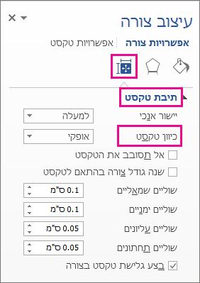 בחירת כיוון טקסט בחלונית 'עיצוב צורה'