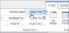 ספריית SharePoint Online רצועת הכלים הכרטיסיה לשנות אפשרות תצוגה