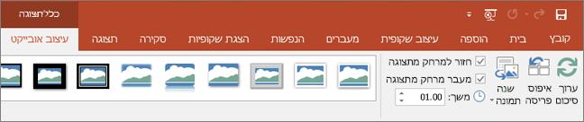 הצגת 'כלי תצוגה' בכרטיסיה 'עיצוב אובייקט' של רצועת הכלים ב- PowerPoint.