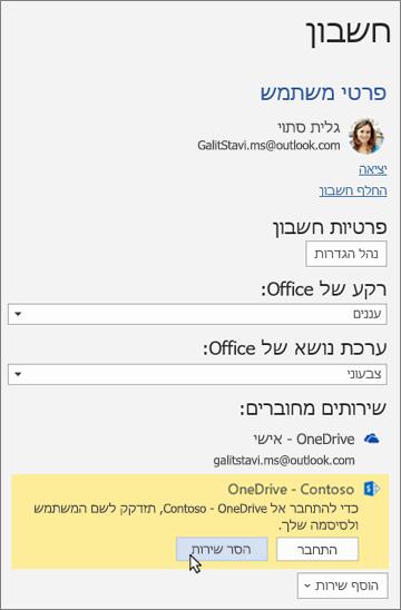 חלונית החשבון ביישומי Office, מסמנת את האפשרות 'הסר שירות' תחת שירותים מחוברים