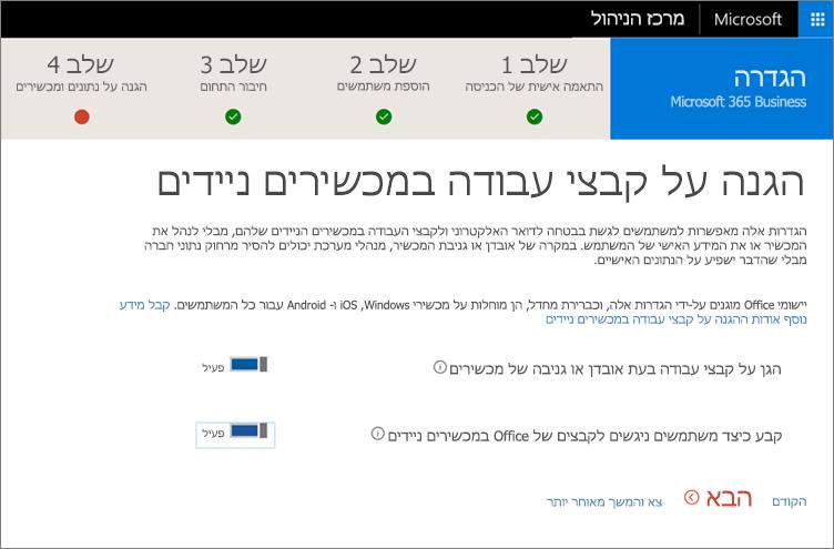 צילום מסך של הדף 'הגנה על קבצי עבודה במכשירים ניידים'