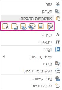 קבוצת לחצנים של חמש אפשרויות להדבקת תרשימי Excel ב- Word