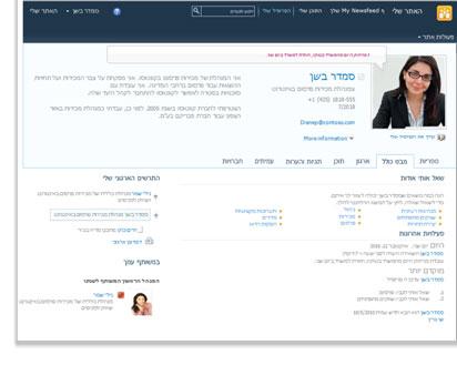 פרופיל 'האתר שלי'