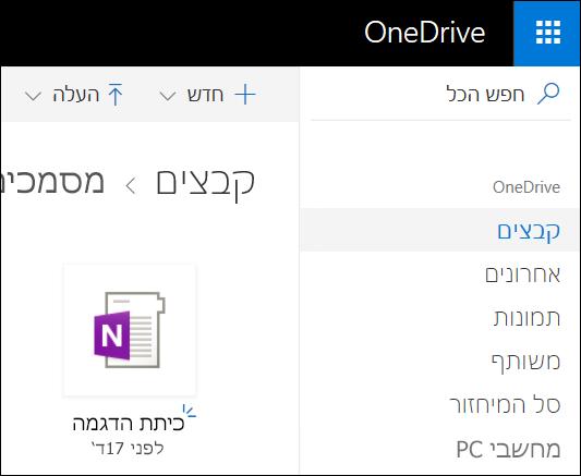 התיקיה ' חשבון Microsoft OneDrive documents '