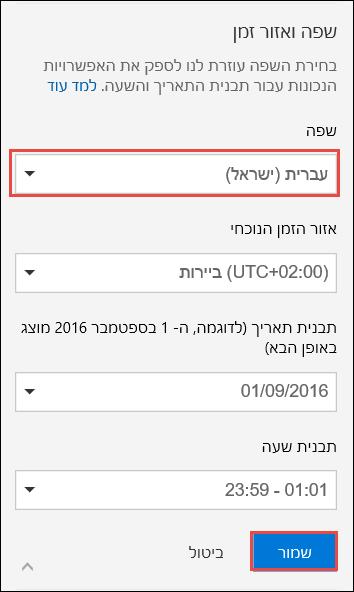צילום מסך המציג הגדרות העדפת שפה