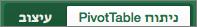 הכרטיסיות 'ניתוח' ו'עיצוב' של PivotTable
