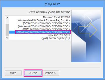 בחר לייצא קובץ .csv (Windows)