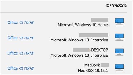 מציג מכשירי Windows ו- Mac ואת הקישור 'צא מ- Office' בכתובת account.Microsoft.com