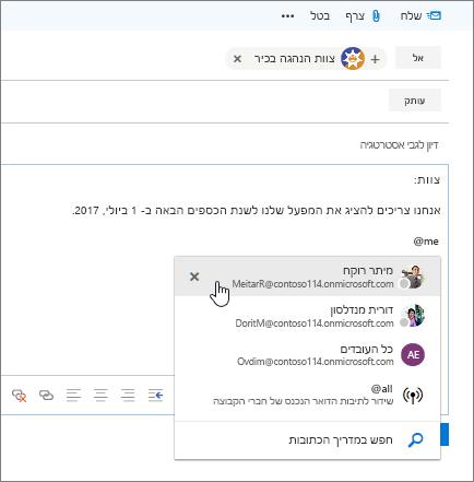 צילום מסך של Outlook דואר אלקטרוני תיבת דו-שיח חדש, המציגה @mention בטקסט של ההודעה.