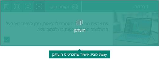 אישור עבור כרטיס שהועתק ב- Sway