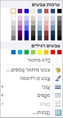 אפשרויות עיצוב מתאר של צורת WordArt ב- Publisher 2010