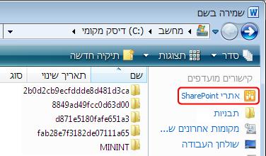 קישור לאתרי SharePoint בתיבת הדו-שיח 'שמירה בשם'