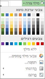תפריט אפשרויות הצבע 'מילוי צורה'
