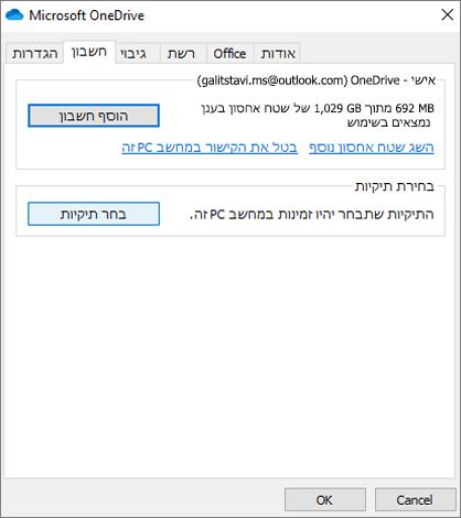 תיבת הדו-שיח 'הוספת חשבון' ב- OneDrive