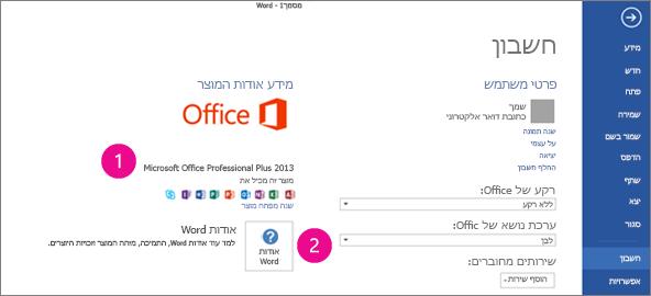 קובץ > חשבון ב- Word 2013