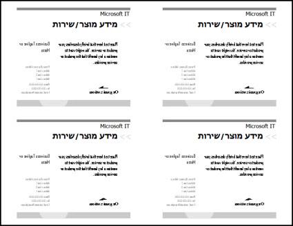 הצגה לפני הדפסה של גלויה המציגה ארבע גלויות בגיליון הנייר.