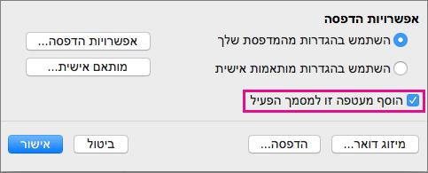 כדי לכלול evelope זה כחלק במסמך הנוכחי, בחר הוסף מעטפה זה למסמך הפעיל.