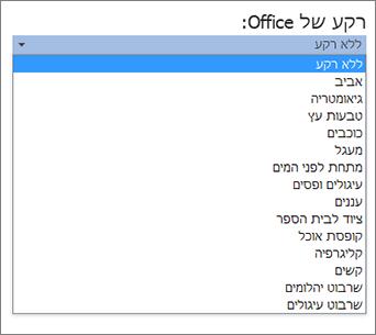 רשימת עיצובי הרקע של Office בתוכניות Office 2013