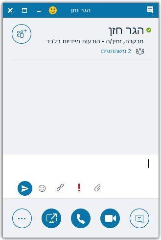 Skype for Business חלון הצ'אט