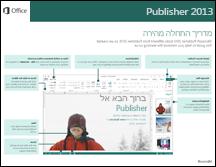 מדריך התחלה מהירה של Publisher 2013