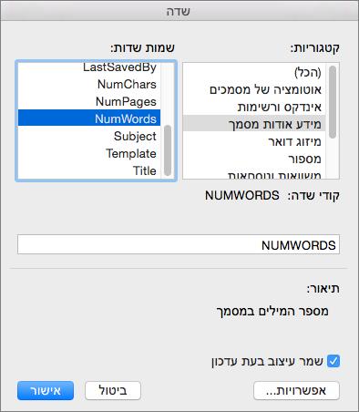 תיבת הדו-שיח 'שדה' שבה נבחרו 'מידע אודות מסמך' ו- NumWords.
