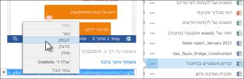 כתובת URL באינטרנט של מסמך