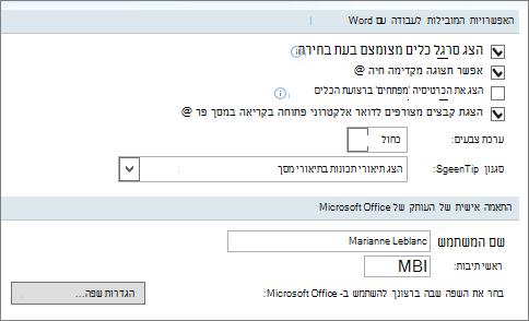 אפשרויות פופולריות של Word 2007
