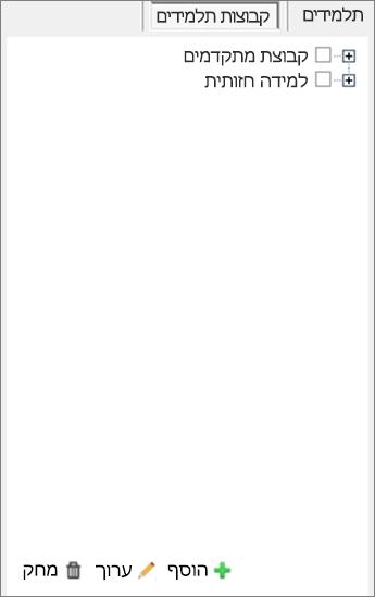 החלונית 'הפצת עמודים' עם האפשרות 'קבוצות תלמידים' מסומנת. כלים להוספה, עריכה ומחיקה של קבוצות תלמידים.