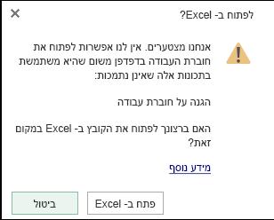 תיבת דו-שיח בעת פתיחת חוברת עבודה המוגנת באמצעות סיסמה ב-Excel עבור האינטרנט