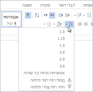 צילום מסך של הכרטיסיה ' בית ' ב- Word, המציג את תפריט מרווח בין שורות של פיסקה.