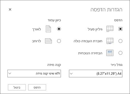 אפשרויות הדפסה לאחר לחיצה על File > Print