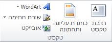 הקבוצה 'טקסט' בכרטיסיה 'הוספה' ברצועת הכלים של Excel 2010.