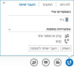 צילום מסך של תפריט 'העברת שיחה'